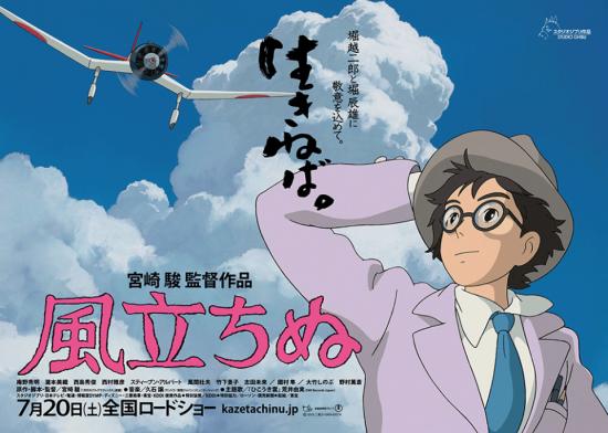 Kaze tachinu hayao miyazaki the wind rises 3 1024x790